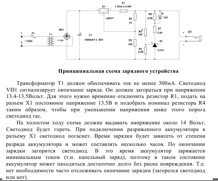 зарядки гелевых схема акб для